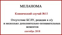 Меланома. Метастаз в лимфоузел через год