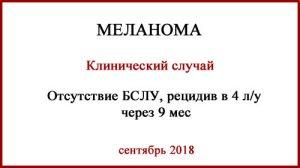 Меланома. Метастазы. Рецидив