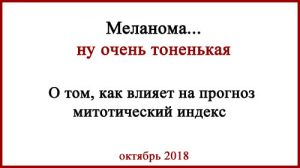 """Меланома. Случай """"два в одном"""". Обновление 01.11.2018"""