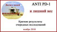 ANTI PD-1 и «полнота»
