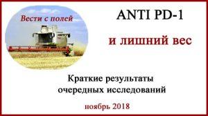 """ANTI PD-1 и """"полнота"""""""