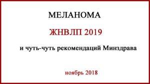 Меланома. ЖНВЛП 2019