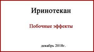 Иринотекан