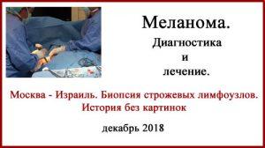 Лечение в Израиле. Меланома