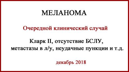 Меланома. Метастазы