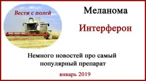 Интерферон, Дакарбазин, Опдиво и Ервой