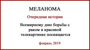 Меланома. Лечение в России.