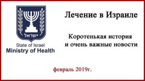 Лечение в Израиле. Новости