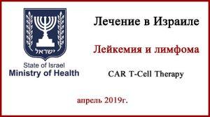CAR-T-Сell-Therapy. Лечение в Израиле