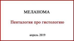 Меланома. Пенталогия про гистологию