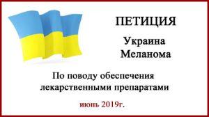 Меланома. Украина