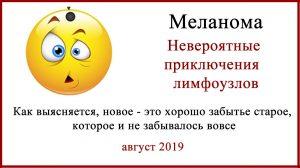 Лечение меланомы в Москве
