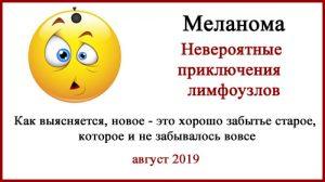 Лечение меланомы в Москве. 2019г