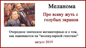 Лечение меланомы в России