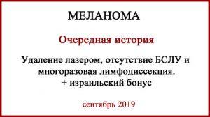 Лечение меланомы.