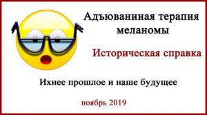 Адъювантная терапия меланомы 2019