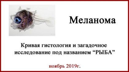 FISH исследование при меланоме