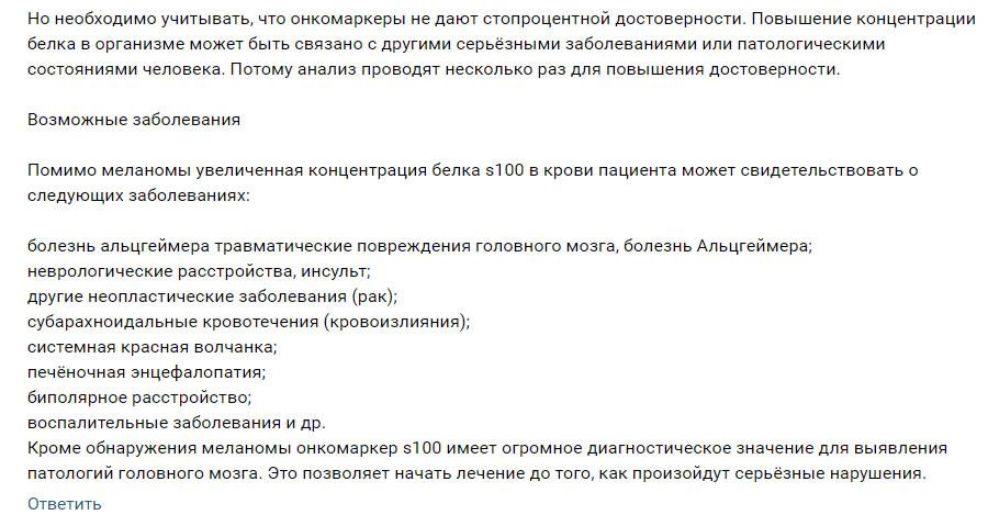 Онкомаркер s100