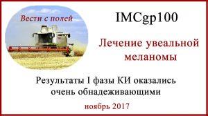 IMCgp100 - лечение увеальной меланомы. Обновлено 04.12.2019