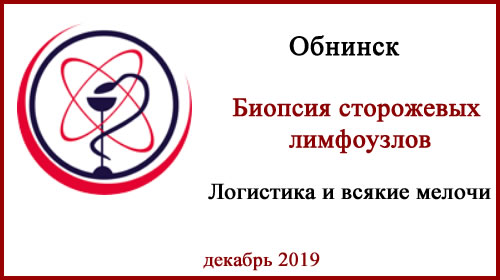 Обнинск. БСЛУ