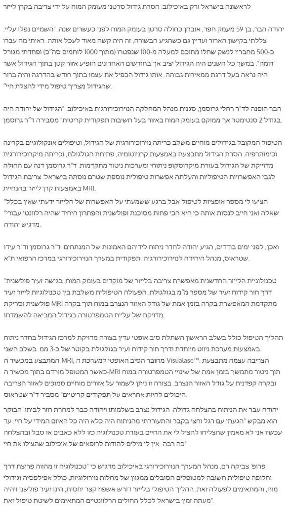Опухоли мозга. Лечение в Израиле лазером