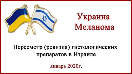 Украина пересмотр гистологии в Израиле