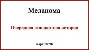 Меланома. Классический случай течения болезни