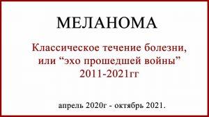 Меланома 1.5 мм по Бреслоу. рецидив через 9 лет и итоги лечения