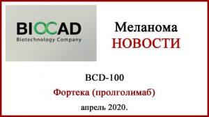Фортека, BCD-100, пролголимаб