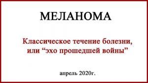 Меланома. Классическое течение болезни