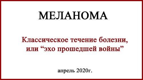 Меланома. Рецидив