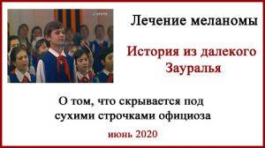 Биопсия сторожевых лимфоузлов. История из далекой Сибири...