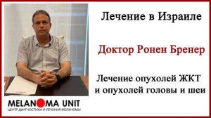 Доктор Ронен Бренер лечение в Израиле