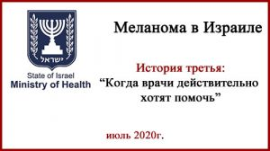 Меланома. Аденокарцинома. Израиль