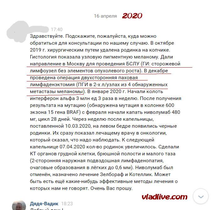 Биопсия сторожевых лимфоузлов в России