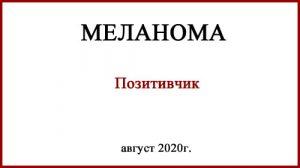 Меланома. Позитив