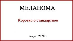 Меланома. Стандарт лечения
