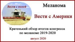 Конгресс по меланоме 2020