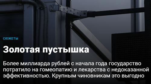 Лекарства РФ пустышки