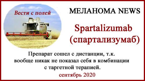 Спартализумаб (spartalizumab)
