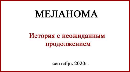 Меланома история