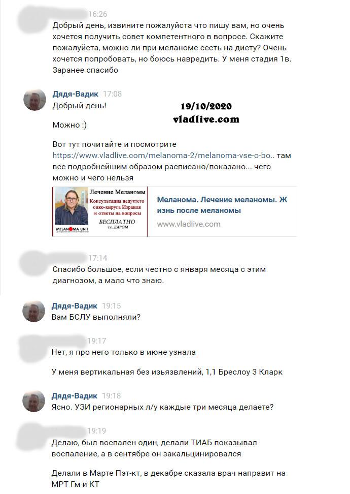 лечение меланомы в РФ.