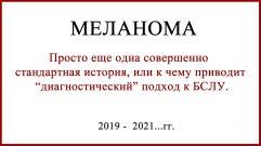 Меланома. Биопсия сторожевых лимфоузлов в Москве