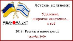 Меланома на виске. Лечение в Израиле. Фото