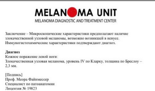 Меланома у ребенка. Гистология
