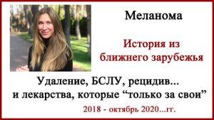 Меланома. Украина. Биопсия сторожевых лимфоузлов