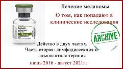КИ по адъювантной терапии меланомы