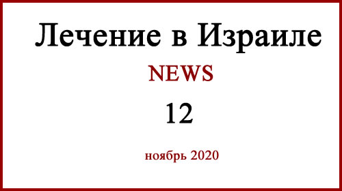 Лечение в Израиле Новости