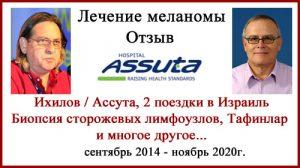Лечение меланомы в РФ и Израиле. Отзыв. Фото. Обновлено ноябрь 2020