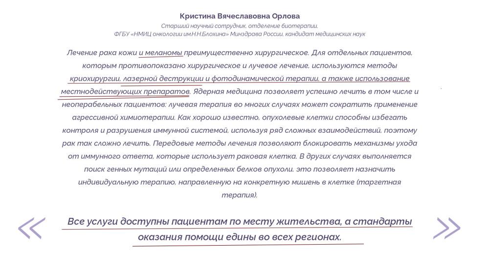 Лазерная деструкция меланомы рекомендации от Минздрава РФ